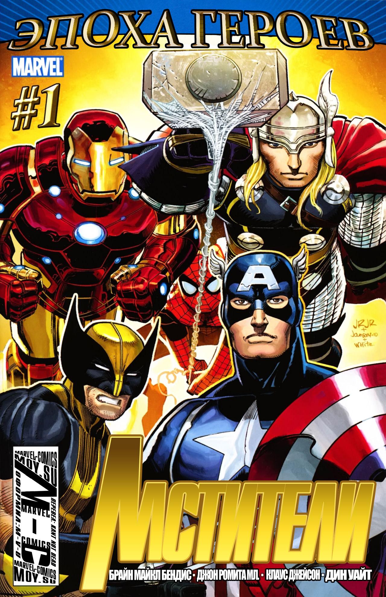 Комиксы Онлайн - Мстители том 4 - # 1 Следующие Мстители, часть 1. Эпоха Героев - Страница №1 - Avengers vol 4 - # 1 Next Avengers, Part 1