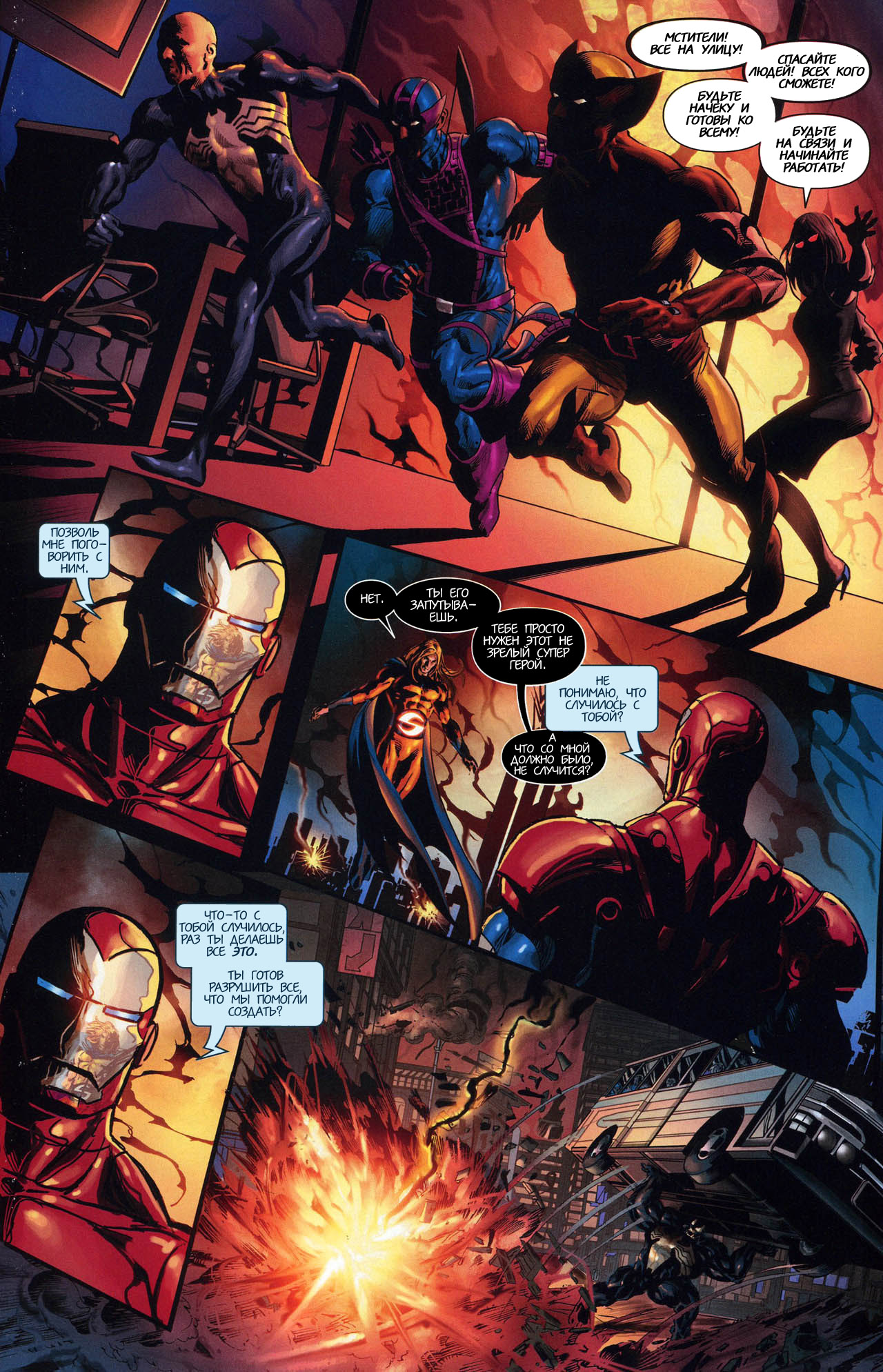 the dark avengers essay Find great deals on ebay for dark avengers and dark avengers lot shop with confidence.